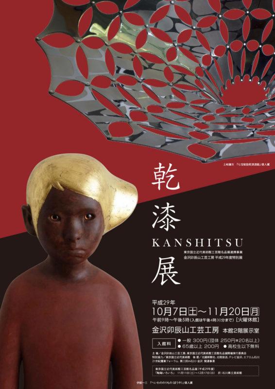 乾漆 -KANSHITSU- 展