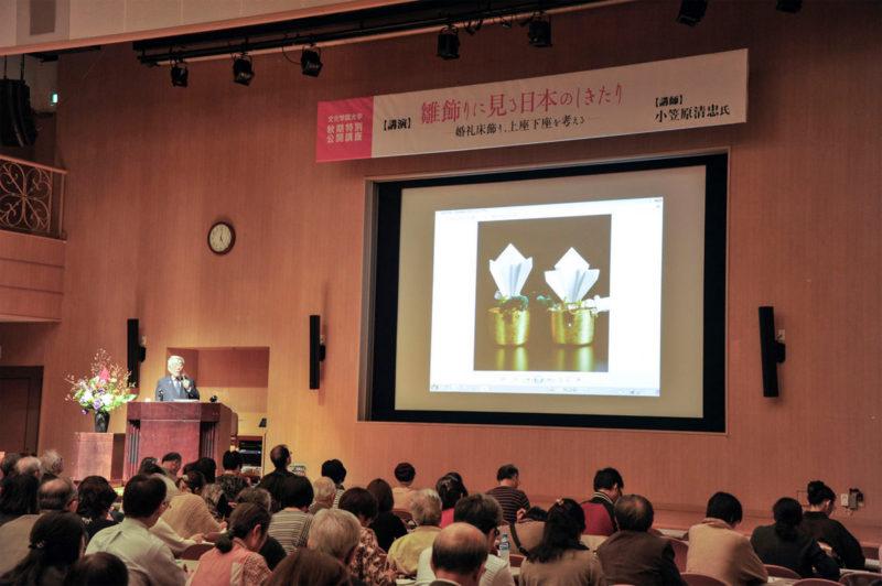 過去に開催された公開講座