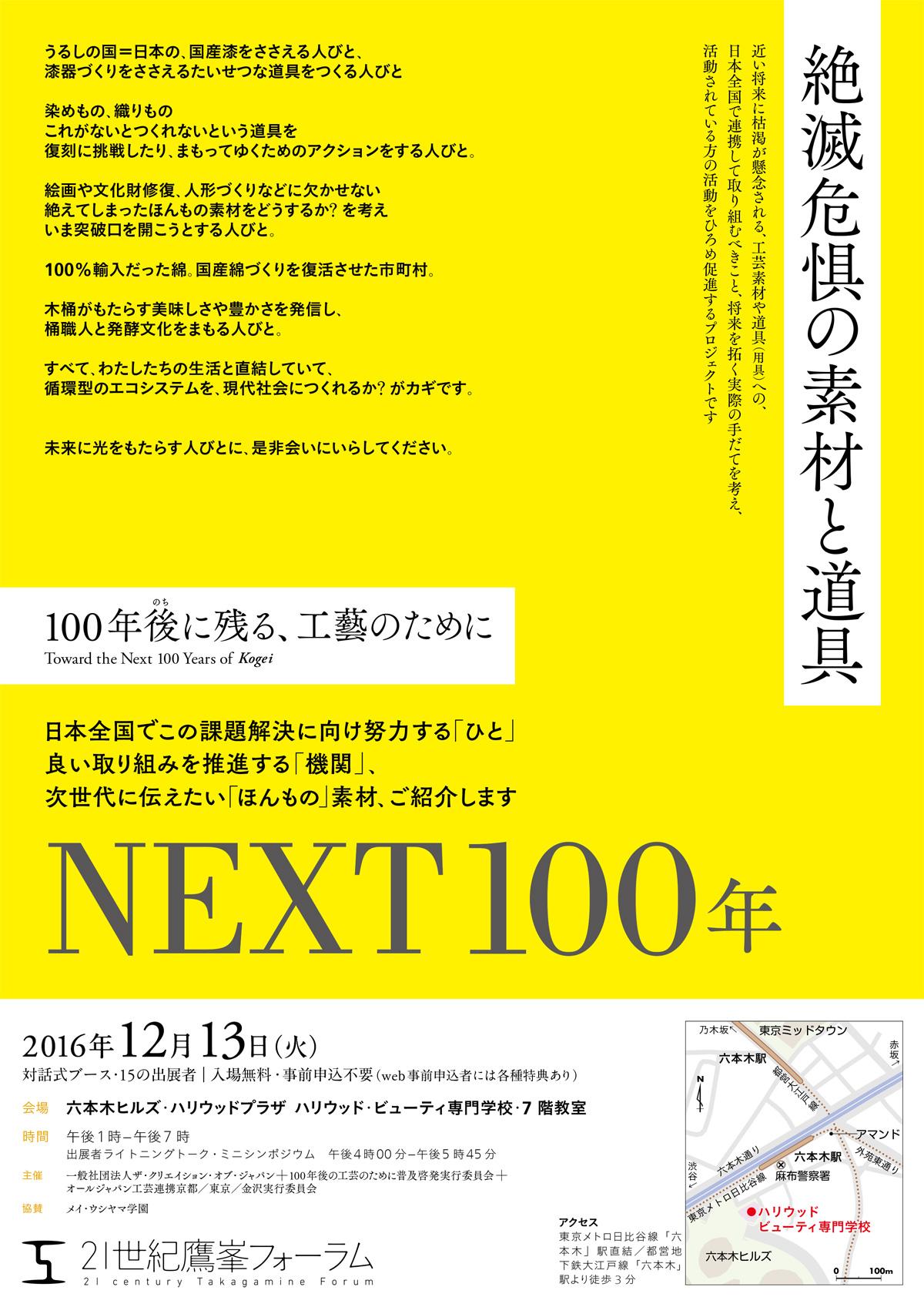 next100_1