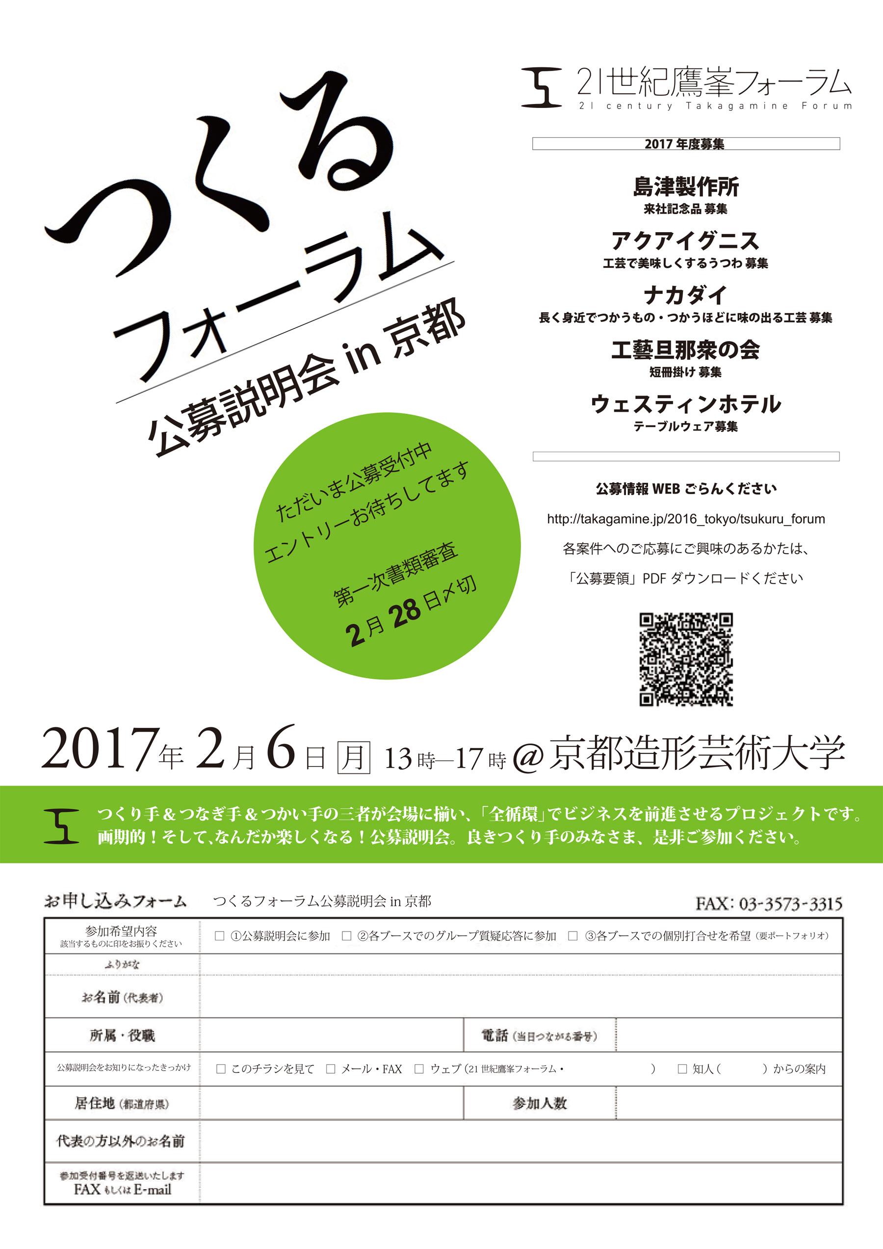 tsukuru_forum_ex_kyoto_1