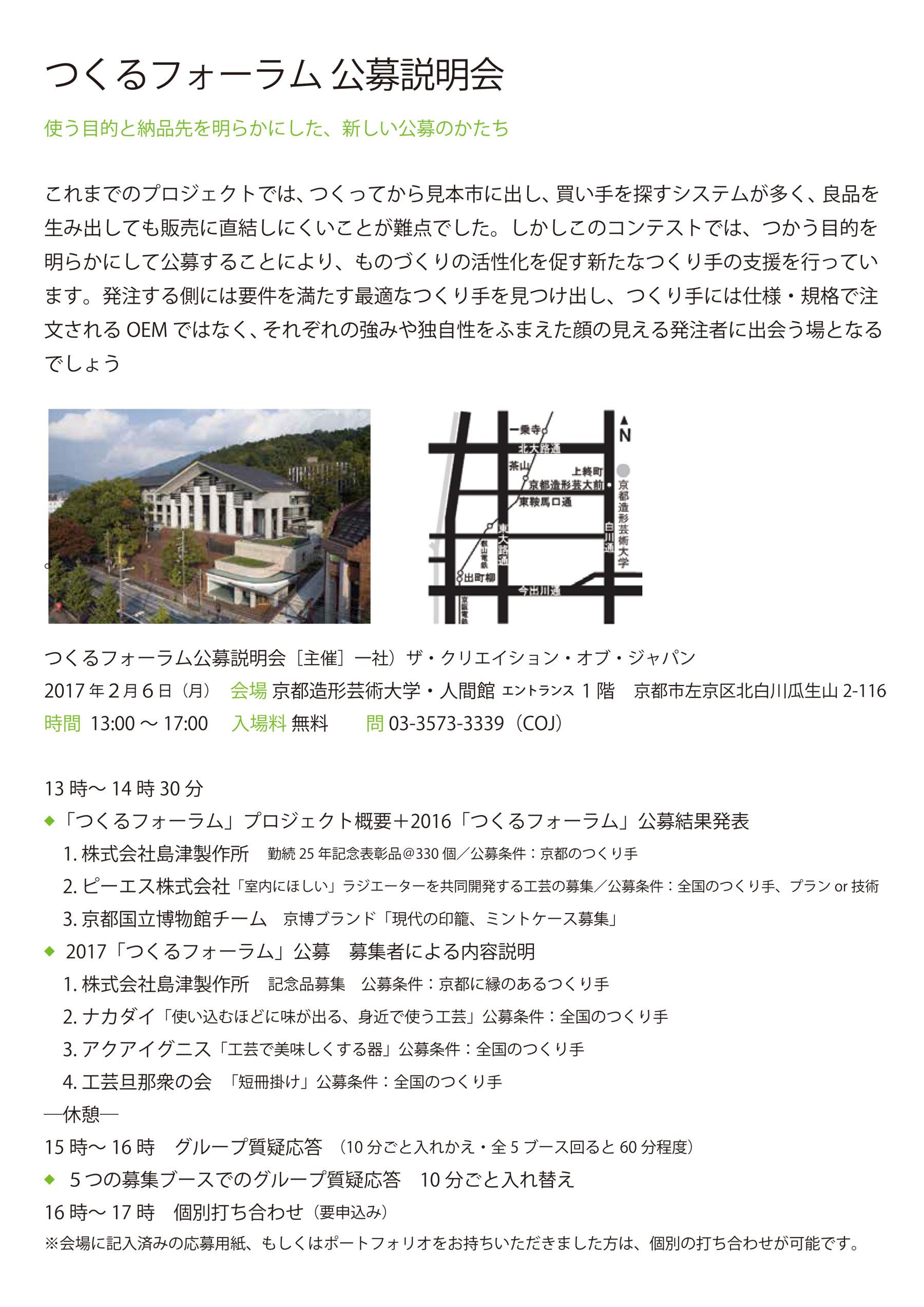 tsukuru_forum_ex_kyoto_2