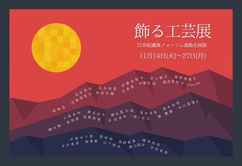 京都・洛北の鷹峯をモチーフにしていると言われる花札からインスパイヤし山は石川県庁から見たときに重なって見える石川県の三つの山(卯辰山、戸室山、医王山)を鷹峯の代わりに取り入れています。月の中は金沢らしく、また当店が箔デザイナー高岡愛のギャラリーも兼ねていることから、金箔をイメージしています。